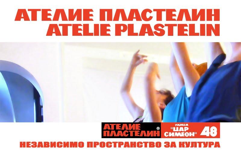 Ателие Пластелин