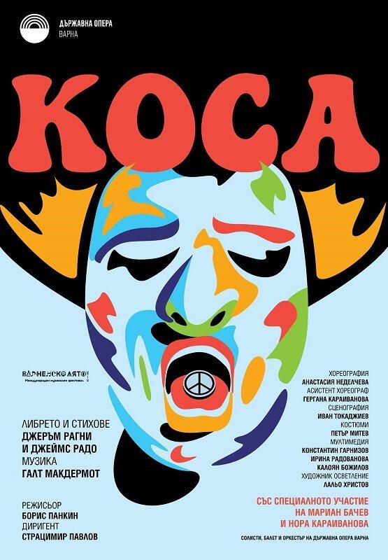 Плакат а мюзикъла Коса