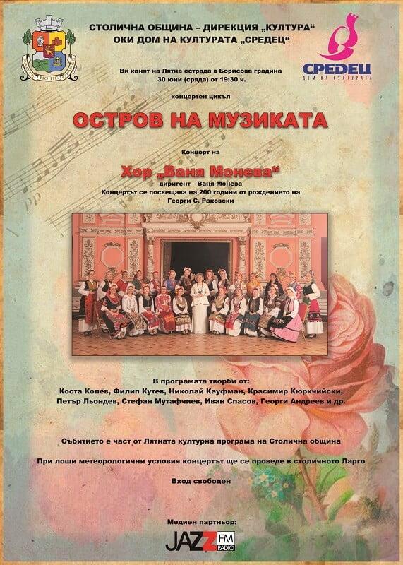 """Концерт на хор """"Ваня Монева"""""""