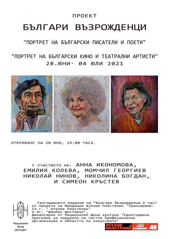 """Проект """"Българи Възрожденци"""""""