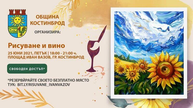 """Арт събитие """"Рисуване и вино"""" в Костинброд"""