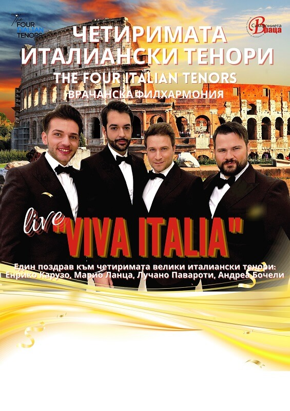 "Концерт-спектакъл ""VIVA ITALIA"""