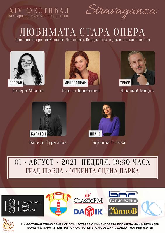 """Фестивал за старинна музика, песен и танц """"Stravaganza"""""""