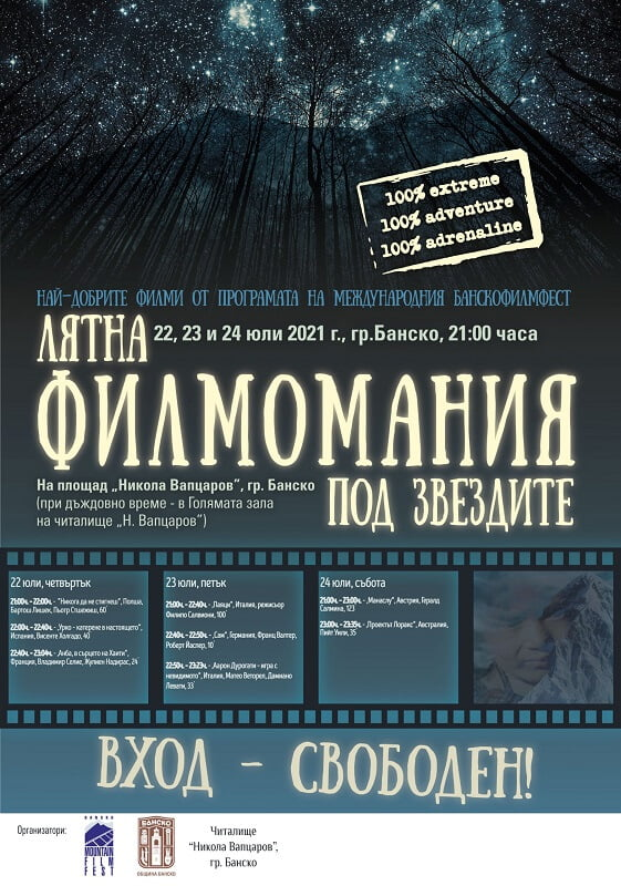 Лятна филмомания в Банско