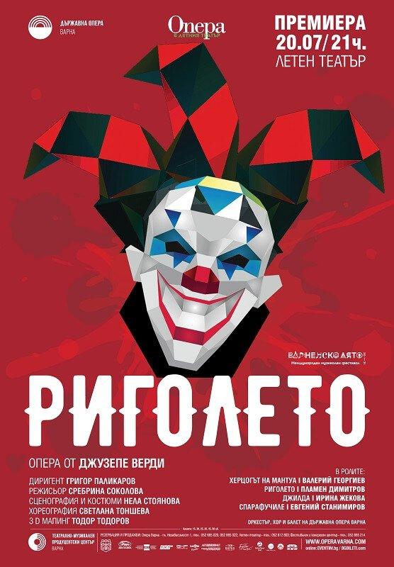 """Държавна опера Варна поднася """"Верди Хеттрик"""" - Риголето"""