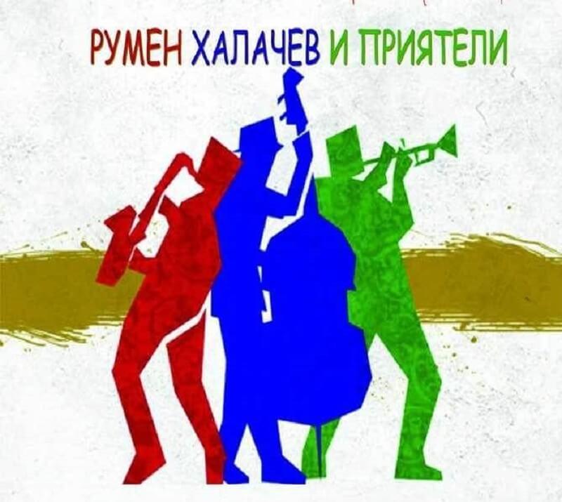 Румен Халачев и приятели в Дряново