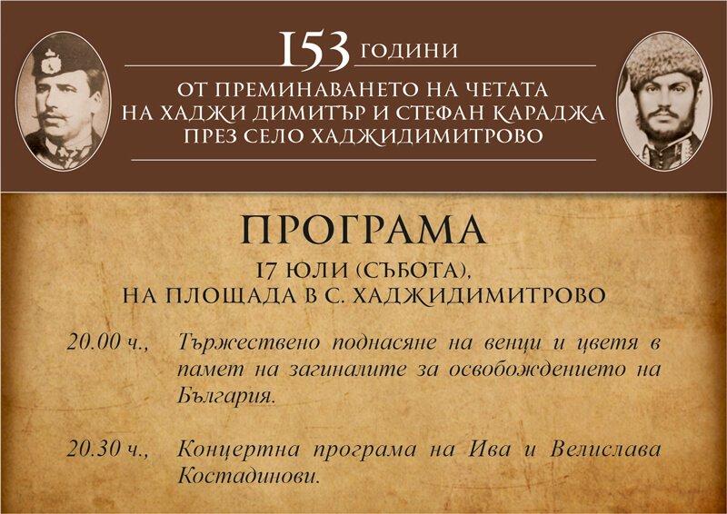 153 години от преминаването на четата на Хаджи Димитър и Стефан Караджа през Свищовско