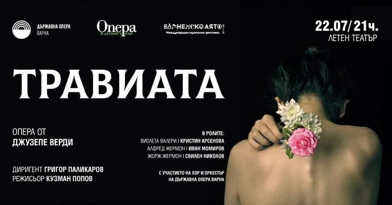"""Държавна опера Варна поднася """"Верди Хеттрик"""" - Травиата"""