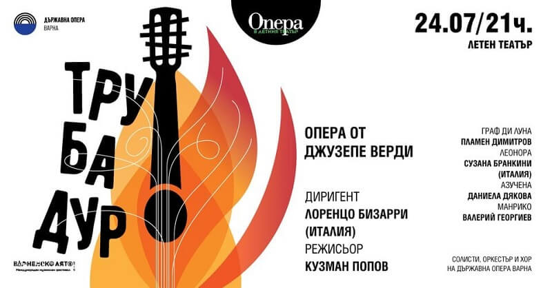 """Държавна опера Варна поднася """"Верди Хеттрик"""" - Трубадур"""