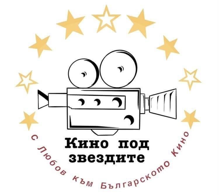 Дни на българското кино