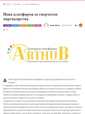 За ArthuB в kratkite.net