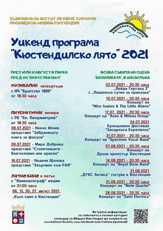 """Уикенд програма """"Кюстендилско лято"""" 2021"""