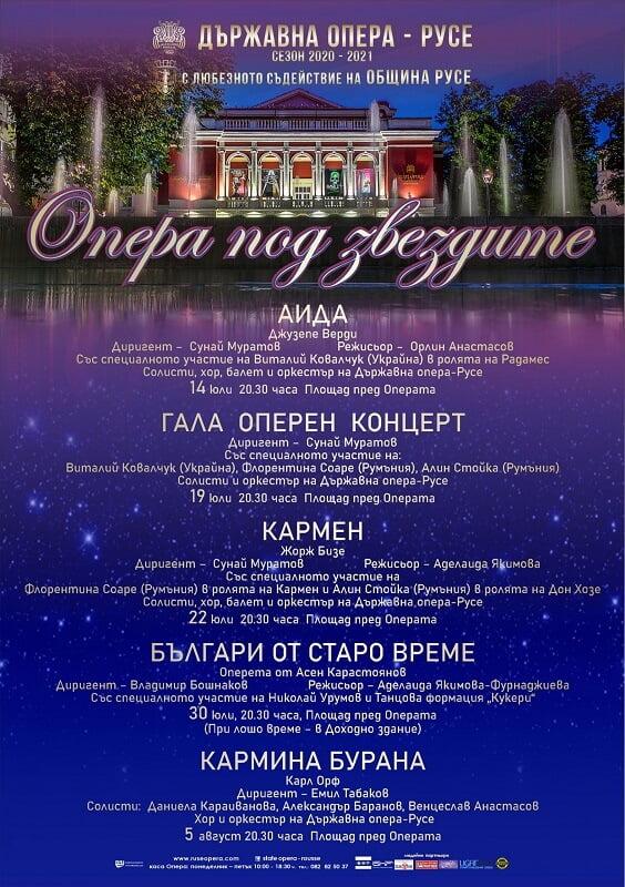 Опера под звездите