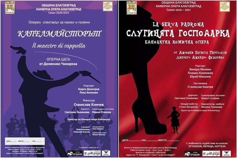 Лятна опера на открито в Банско