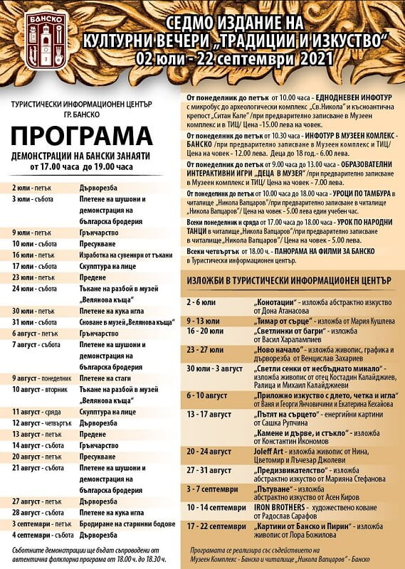 """Традиции и изкуство"" в Банско"