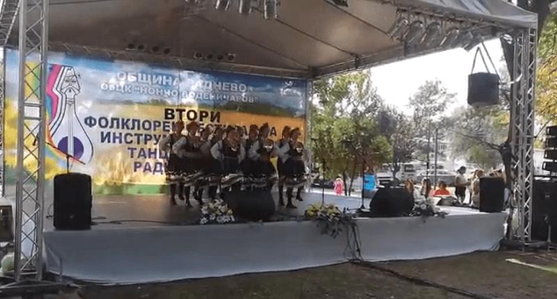Четвърти фолклорен фестивал на инструменталните и танцови групи в гр. Раднево
