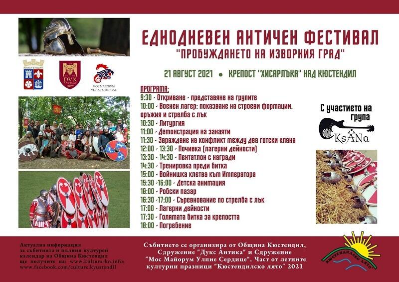 """Античен фестивал """"Улпия Пауталия"""""""