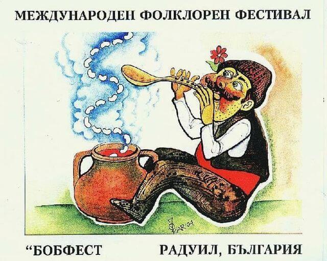 Бобфест Радуил