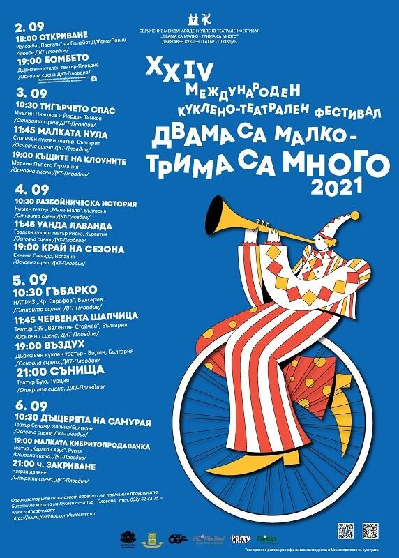 """Куклено-театрален фестивал """"Двама са малко, трима са много"""""""