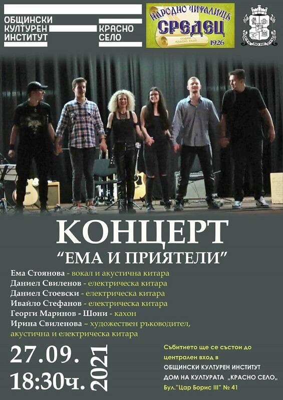 Концерт на учениците на Ирина Свиленова