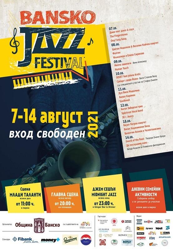 Джаз фест в Банско