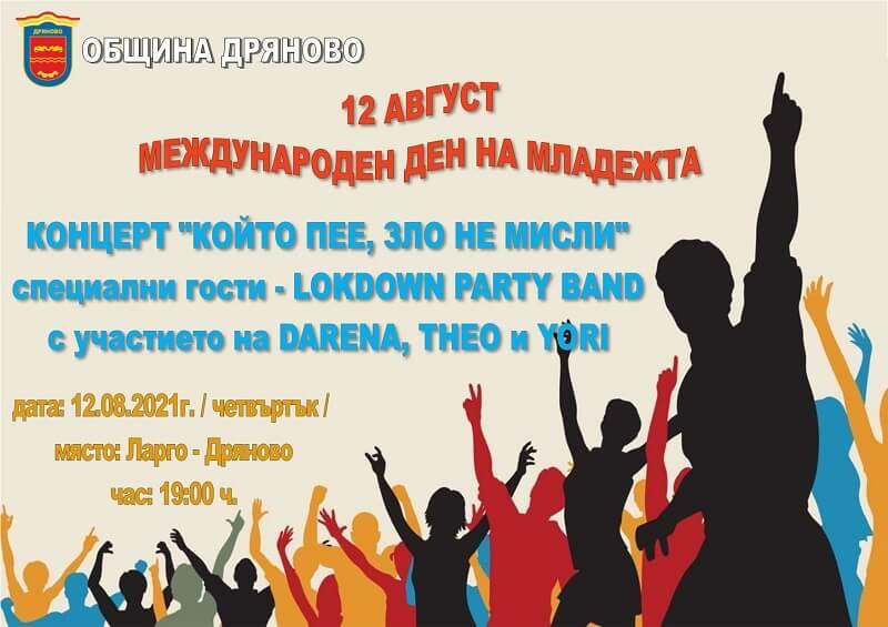 Концерт в Дряново