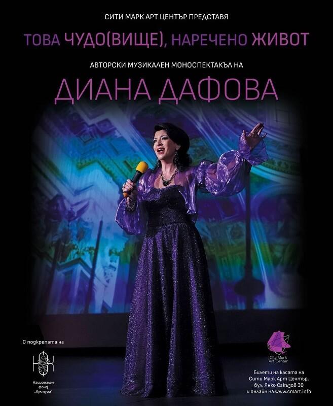Авторски моноспектакъл на Диана Дафова