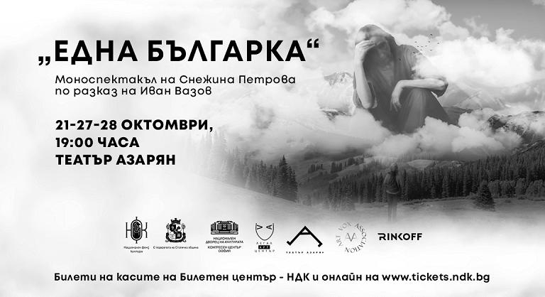 """Снежина Петрова в """"Една българка"""""""