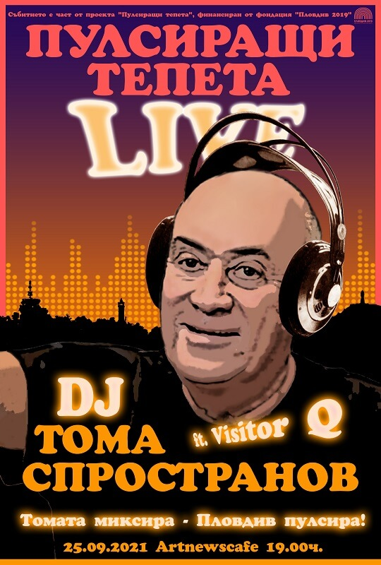 Тома Спространов в Пловдив