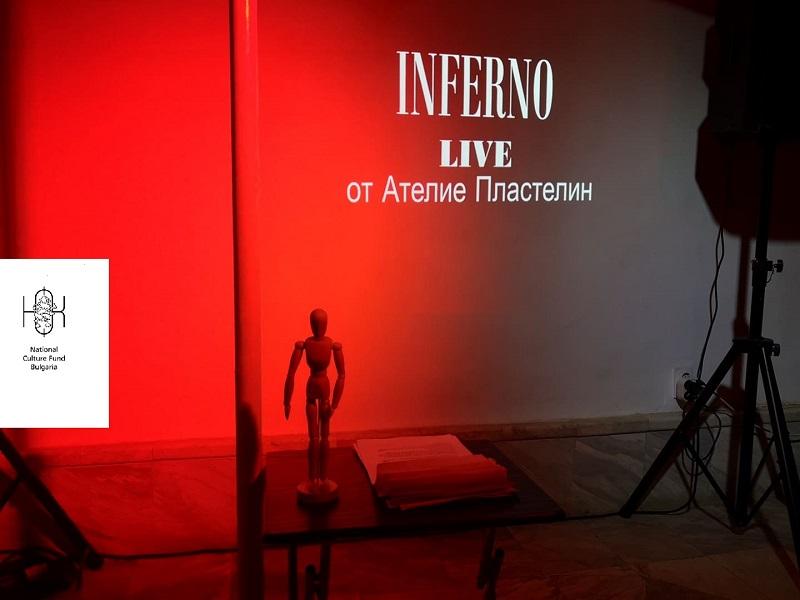 Инферно - пътуване към Ада на Данте