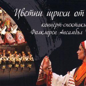 """Цветни щрихи от България"""""""