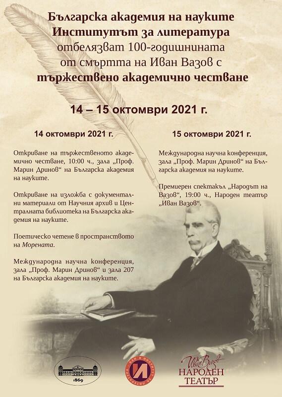 100 години от смъртта на Иван Вазов